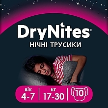 """Духи, Парфюмерия, косметика Трусики-подгузники """"Dry Nights"""" для девочек, 17-30кг, 10 шт - Huggies"""