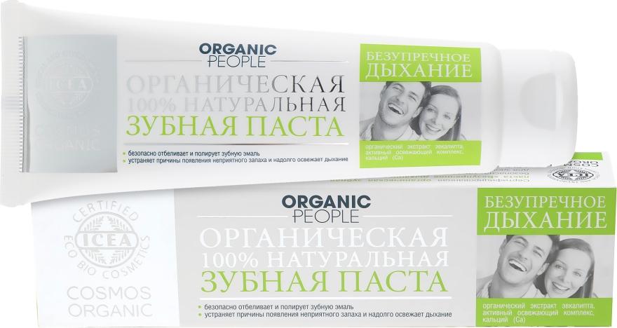 """Зубная паста """"Безупречное дыхание"""" - Organic People"""
