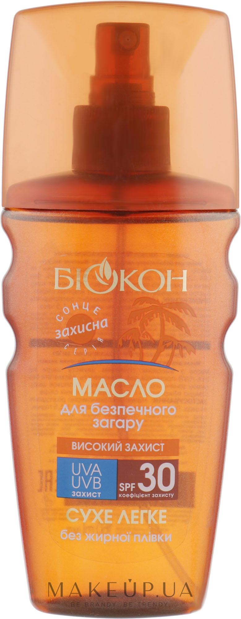 Масло для безпечної засмаги SPF-30 - Биокон — фото 160ml