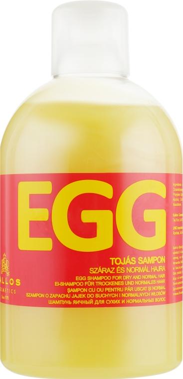 """Шампунь для сухих волос """"Яичный"""" - Kallos Cosmetics Egg Shampoo"""