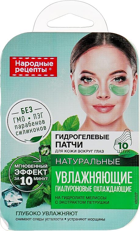 """Патчи для кожи вокруг глаз """"Народные Рецепты. Увлажняющие"""" - Fito Косметик"""