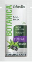 "Духи, Парфюмерия, косметика Маска для лица ""Алоэ вера и ежевика"" - Faberlic Botanica Face Mask"