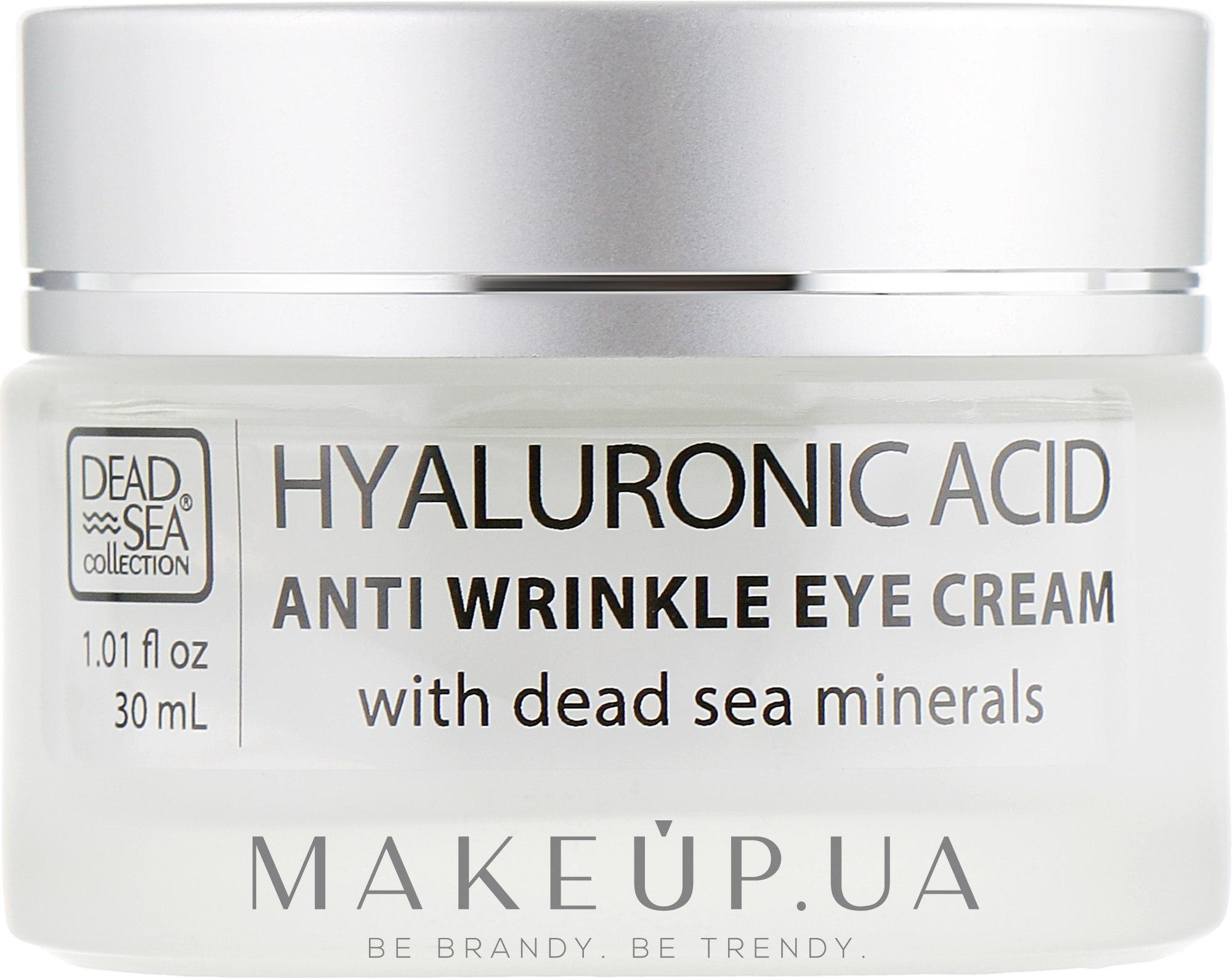 Крем против морщин для кожи вокруг глаз - Dead Sea Collection Hyaluronic Acid Eye Cream — фото 30ml