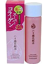 Духи, Парфюмерия, косметика Увлажняющий лифтинг-лосьон для лица для всех типов кожи - Naris Uruoi-ya Collagen Moistrurizing Lotion