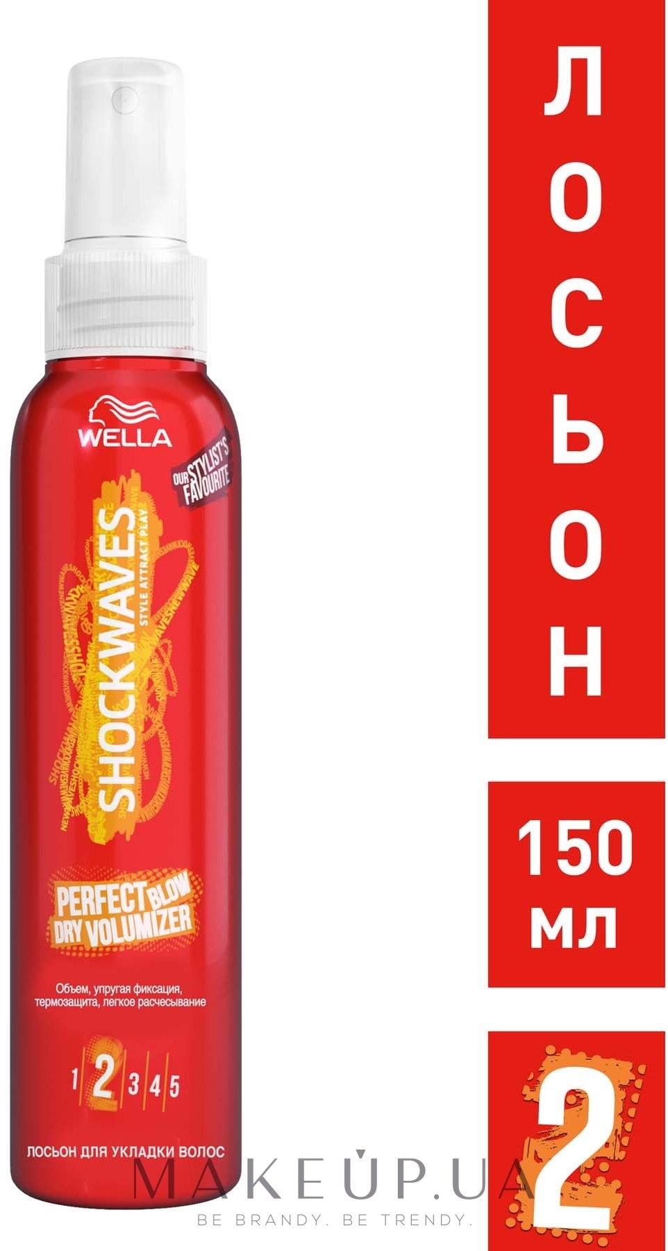 "Лосьон для укладки волос ""Роскошный объем при сушке"" - Wella ShockWaves Perfect Blow Dry Volumizer — фото 150ml"