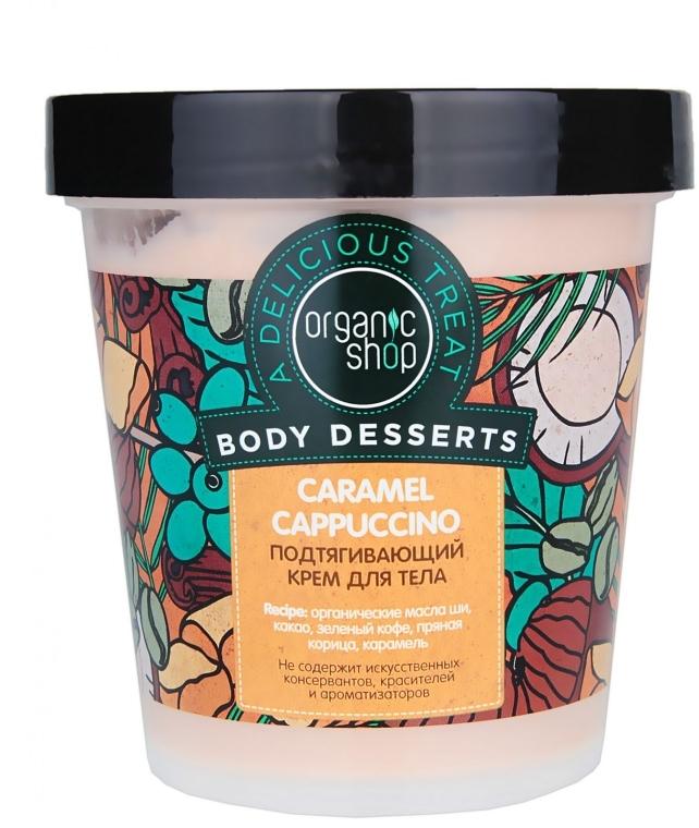 """Крем для тела подтягивающий """"Карамель-капучино"""" - Organic Shop Body Desserts Caramel Cappuccino"""