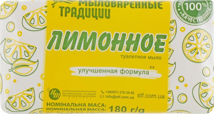 """Мыло твердое """"Лимонное"""" - Мыловаренные традиции"""