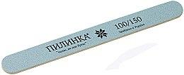 Духи, Парфюмерия, косметика Пилка прямая, 100/150 - Пилинка