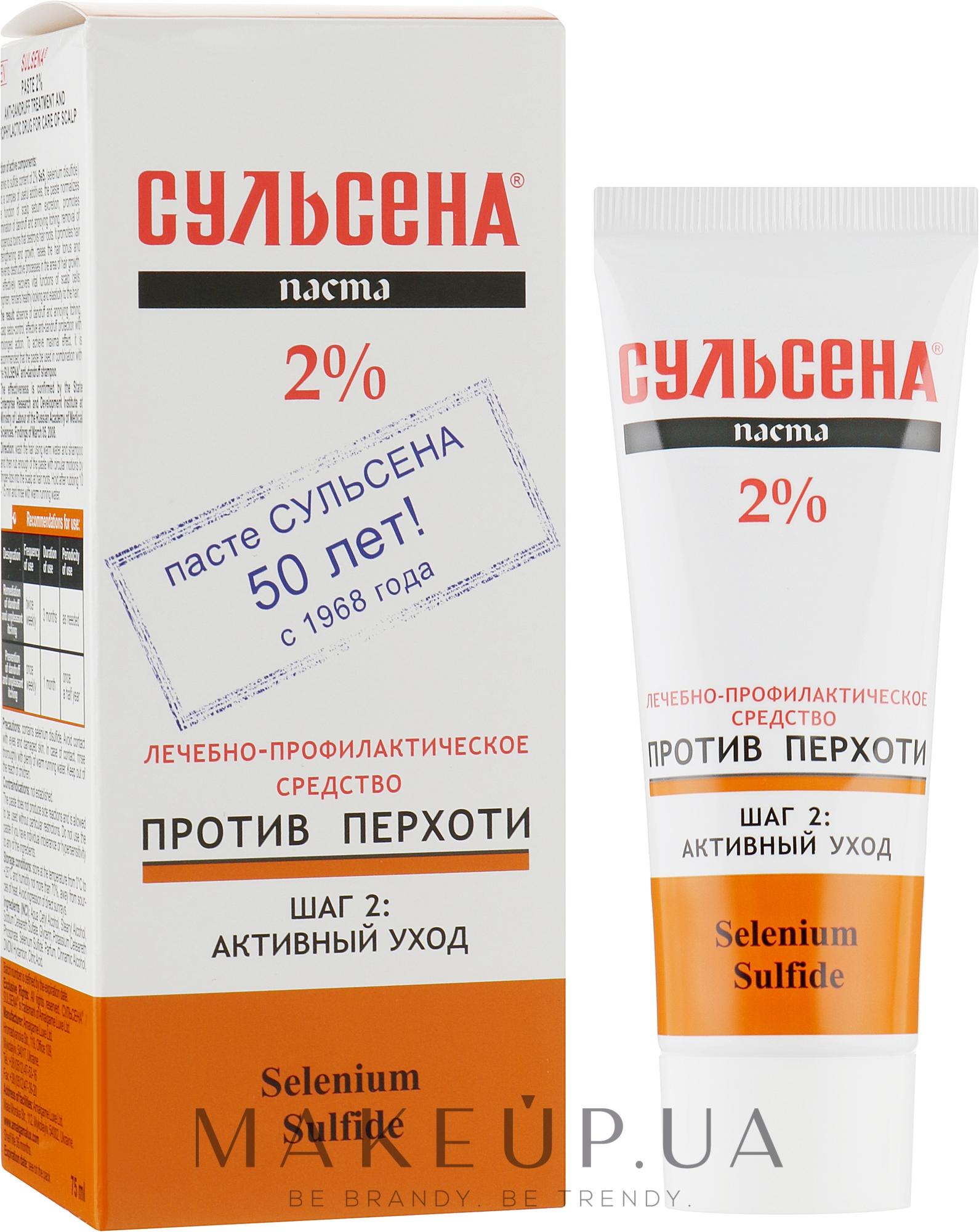 Паста лечебно профилактическая против перхоти 2% - Сульсена (Туба) — фото 75ml