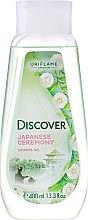 """Духи, Парфюмерия, косметика Гель для душа """"Японские церемонии"""" - Oriflame Discover Shower Gel"""