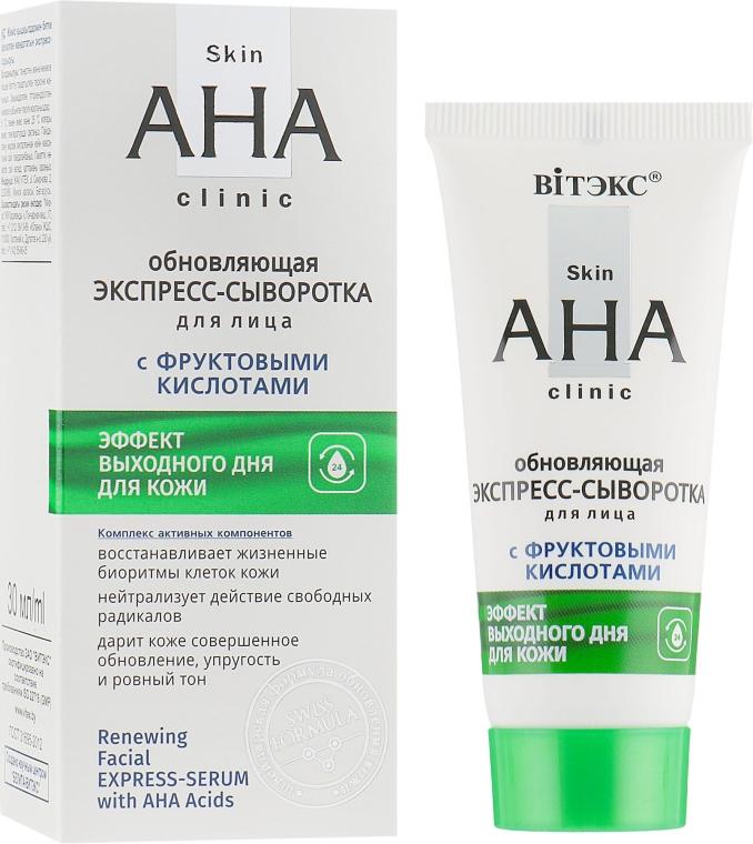 Обновляющая экспресс-сыворотка для лица с фруктовыми кислотами - Витэкс Skin AHA Clinic Renewing Facial Express-Serum