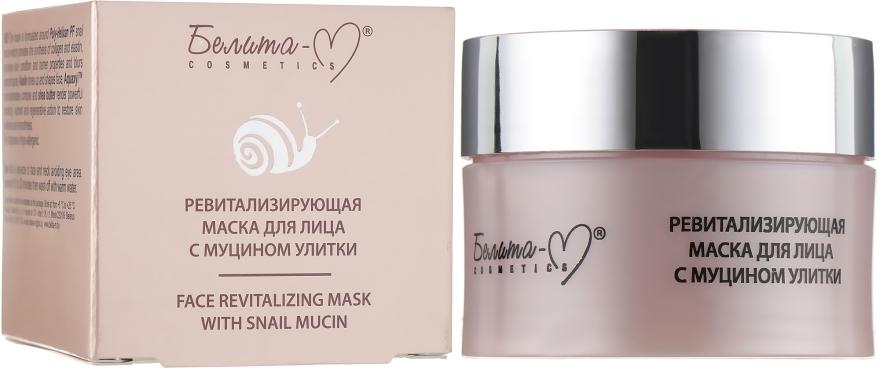 Ревитализирующая маска для лица с муцином улитки - Белита-М With Snai Mucin