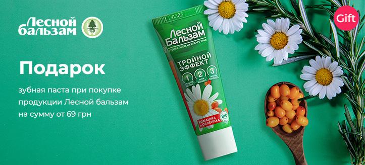 Зубная паста в подарок, при покупке продукции Лесной бальзам на сумму от 69 грн