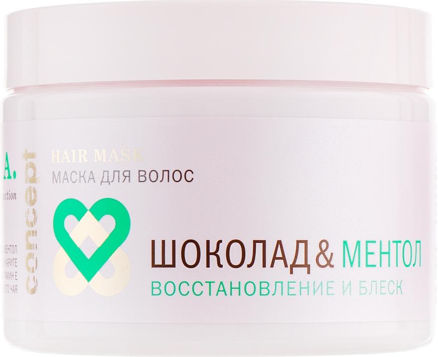 "Маска для волос ""Шоколад и ментол"" - Concept Spa Repair Shine Hair Mask"