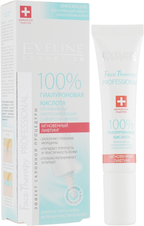 Гиалуроновая кислота 100% - Eveline Cosmetics Therapy