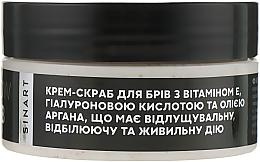 Духи, Парфюмерия, косметика Скраб для бровей - Sinart Eyebrow Scrub Coconut