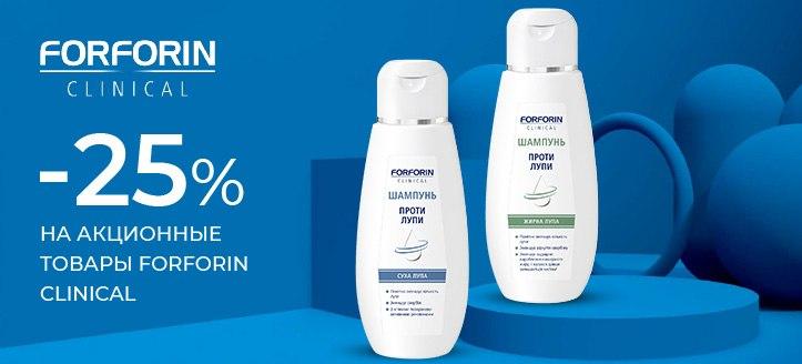 Скидка 25% на акционные товары Forforin Clinical. Цены на сайте указаны с учетом скидки
