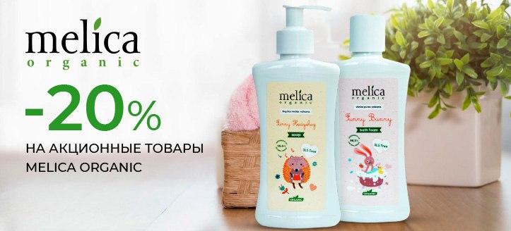 Скидка 20% на акционные товары Melica Organic. Цены на сайте указаны с учетом скидки