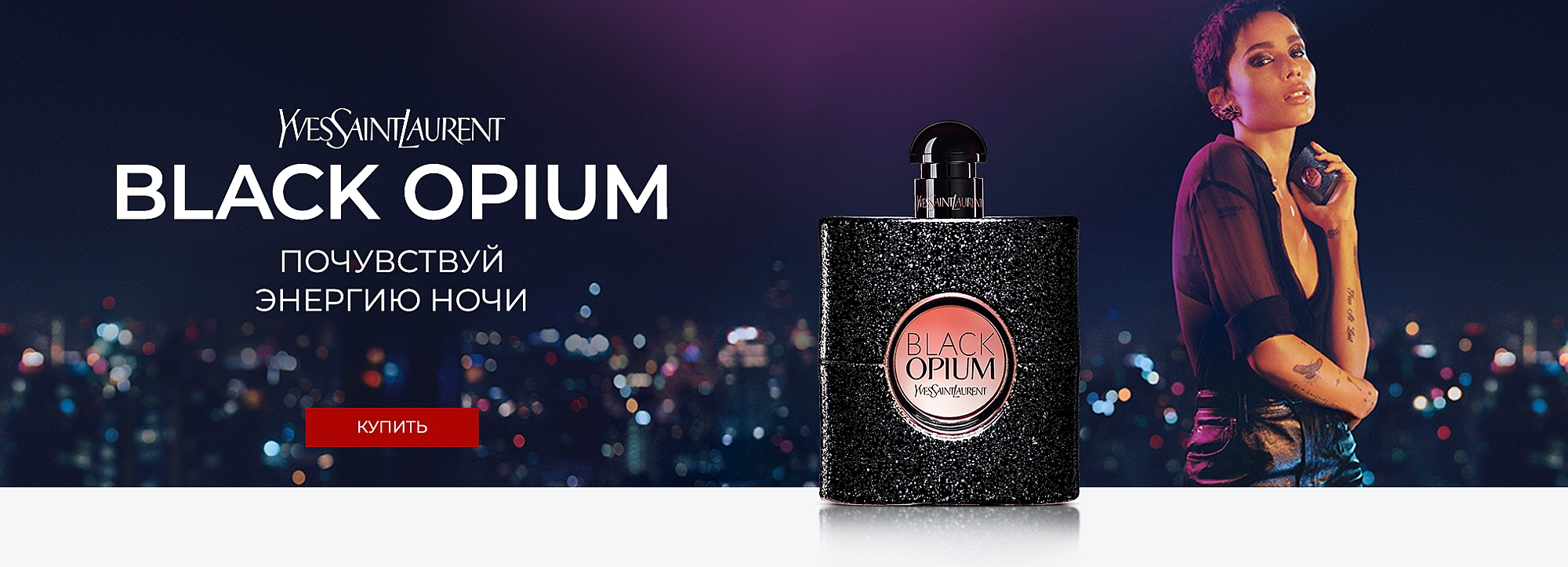 Yves Saint Laurent Black Opium3