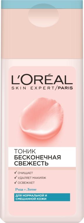 """Тоник очищающий для нормальной и смешанной кожи - L'Oreal Paris """"Бесконечная свежесть"""""""