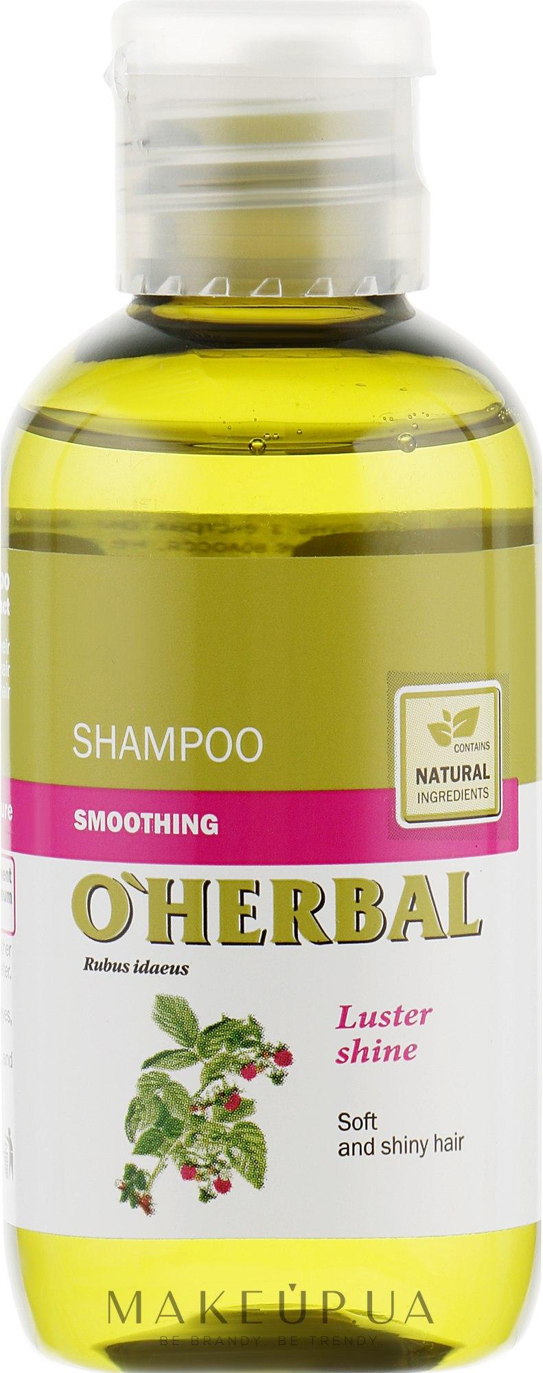 Шампунь разглаживающий для блеска волос с экстрактом малины - O'Herbal Smoothing Shampoo — фото 75ml