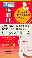 Духи, Парфюмерия, косметика Лифтинг крем-концентрат для глаз и носогубных складок - Hada Labo Gokujyun Alpha Special Wrinkle Cream