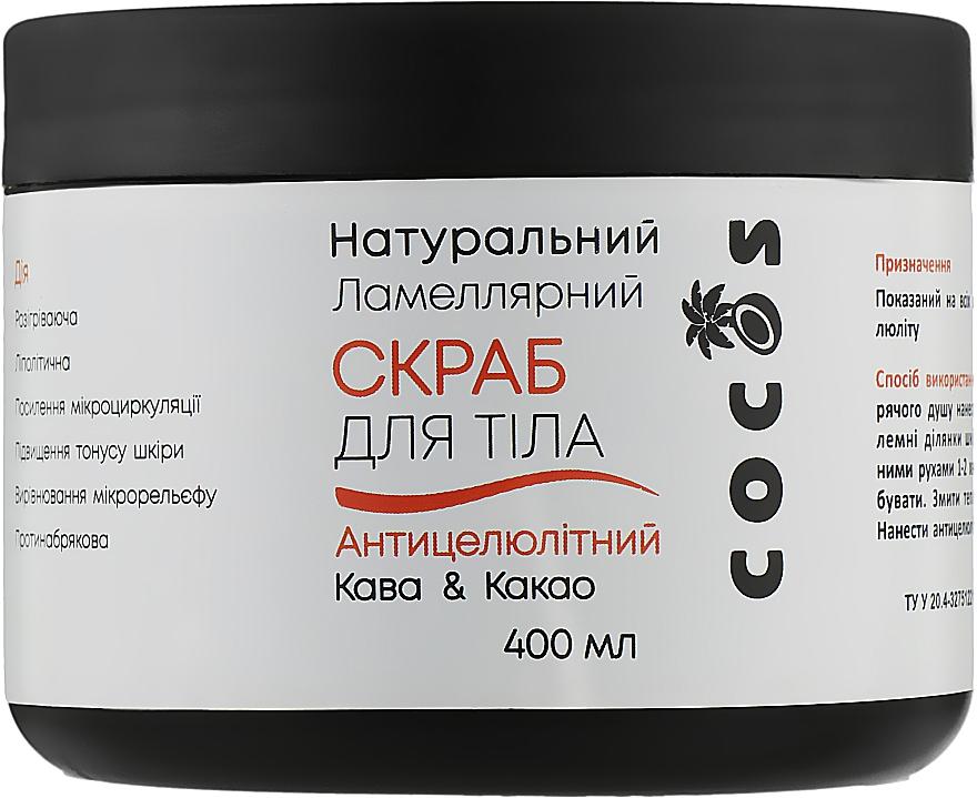"""Натуральный ламеллярный антицеллюлитный скраб для тела """"Кофе & Какао"""" - Cocos"""