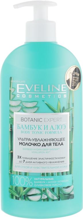 """Молочко для тела """"Бамбук и алоэ"""" ультраувлажняющее - Eveline Cosmetics Botanic Expert"""