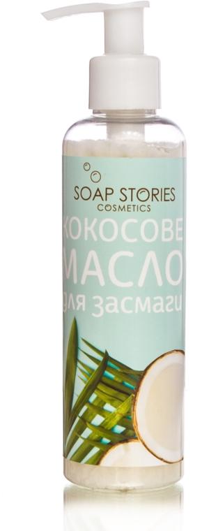 Кокосовое масло для загара - Мильні історії