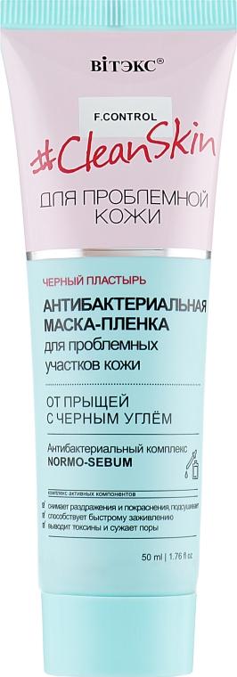 Антибактериальная маска-пленка для проблемных участков кожи от прыщей с черным углём - Витэкс Clean Skin