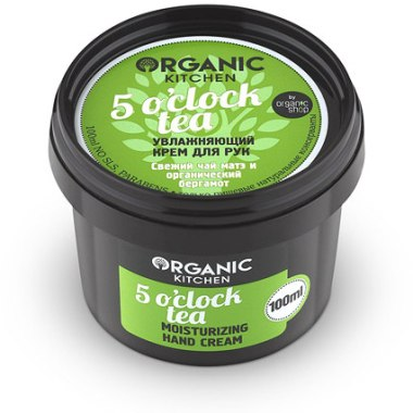 "Увлажняющий крем для рук ""5 O'Clock Tea"" - Organic Shop Organic Kitchen Moisturizing Hand Cream"