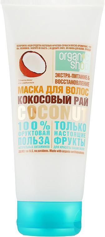 """Маска для волос """"Кокосовый рай"""" - Organic Shop Mask"""