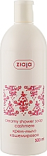 Духи, Парфюмерия, косметика Крем мыло для душа с протеинами кашемира - Ziaja Cashmere Creamy Shower Soap