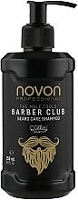 Духи, Парфюмерия, косметика Шампунь для бороды - Novon Barber Club Beard Care Shampoo