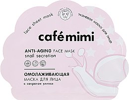 Духи, Парфюмерия, косметика Омолаживающая тканевая маска для лица - Cafe Mimi Anti-Aging Fase Mask Snail Secretion