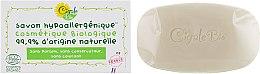 Духи, Парфюмерия, косметика Мыло твердое гипоаллергенное - La Cigale Bio Hypoallergenic Soap