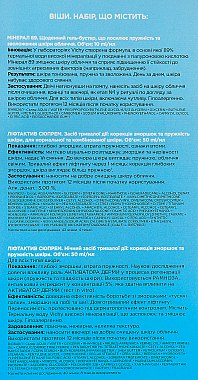 Набор - Vichy Liftactiv (day/cr/50ml + night/cr/50ml + gel/10ml) — фото N9