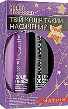 Парфумерія, косметика Набір  - Matrix Total Results Color Obsessed Kit (shmp/300ml + cond/300ml)