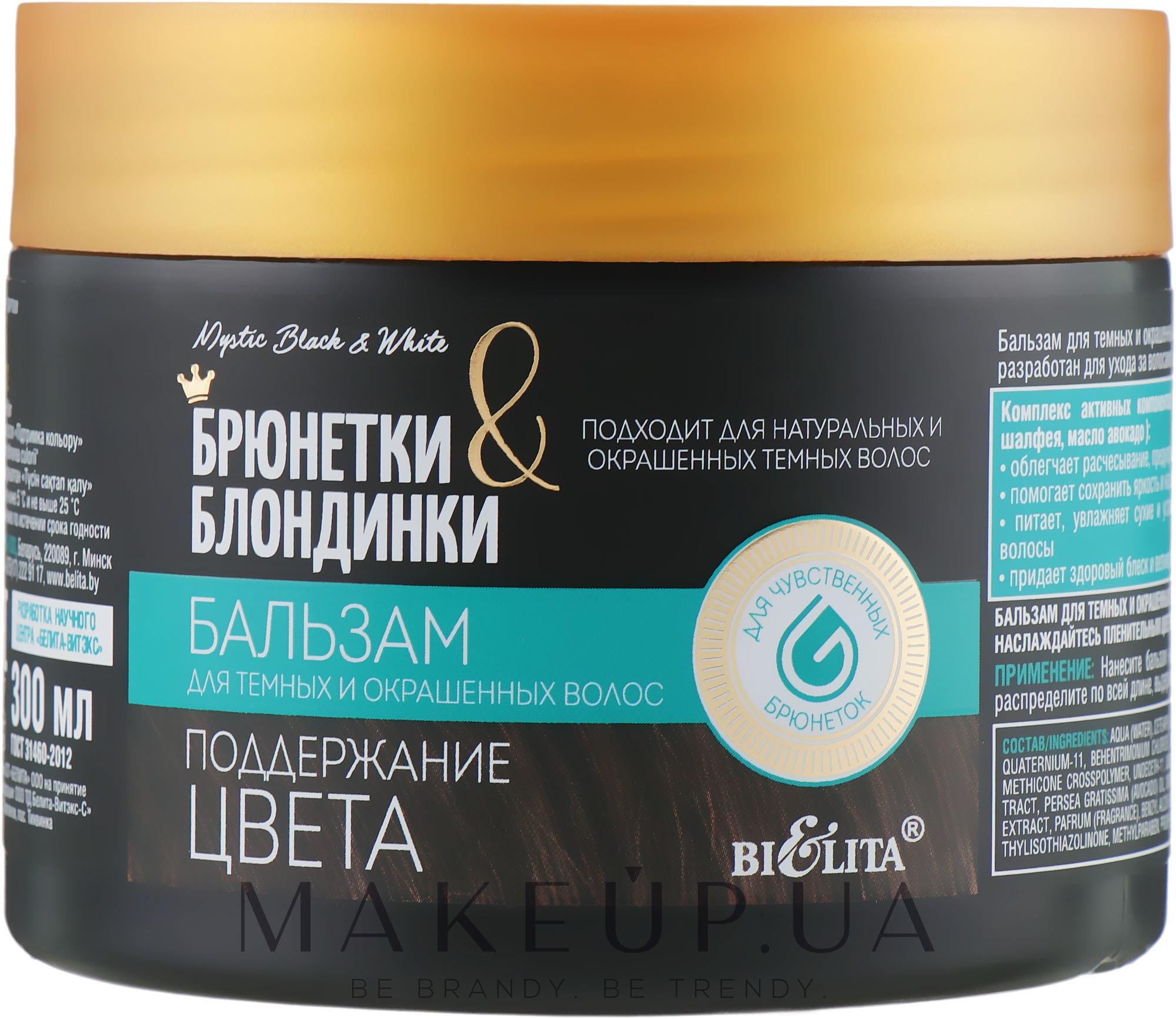 """Бальзам для темных и окрашенных волос """"Поддержание цвета"""" - Bielita — фото 300ml"""