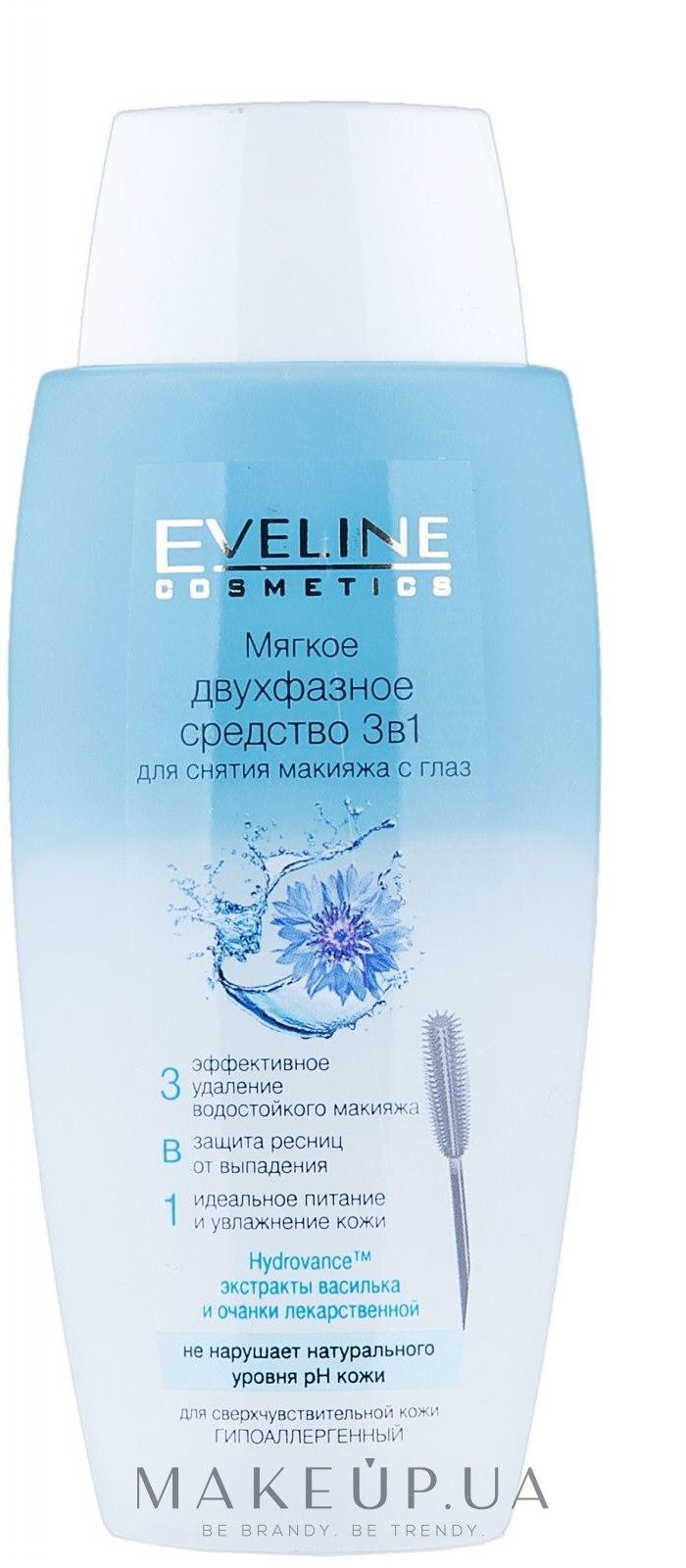 Двухфазное средство для снятия водостойкого макияжа