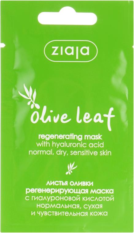 Маска для лица регенерирующая Листья оливы - Ziaja Mask