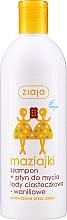 Духи, Парфюмерия, косметика Шампунь-гель для душа для детей - Ziaja Kids Shampoo and Shower Gel Cookies and Vanilla Ice Cream