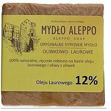 Духи, Парфюмерия, косметика Традиционное сирийское мыло, 12% лаврового масла - Biomika Aleppo Soap