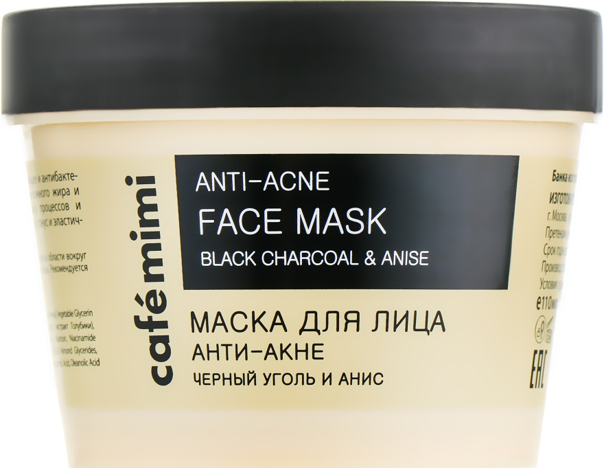 "Маска для лица ""Анти-акне"" - Cafe Mimi Face Mask"