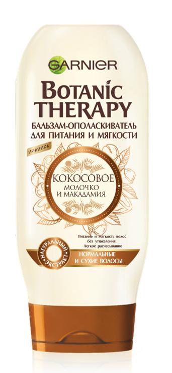 """Питательный бальзам-ополаскиватель """"Кокосовое молочко и макадамия"""" для нормальных и сухих волос - Garnier Botanic Therapy"""