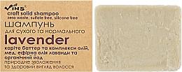 "Парфумерія, косметика Твердий шампунь безсульфатний для сухого й нормального волосся ""Lavender"" - Vins"