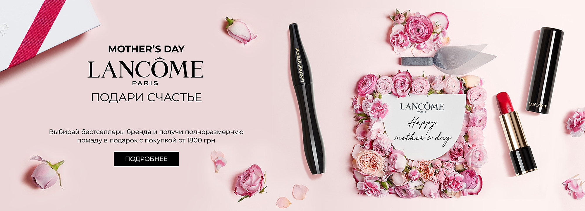 Lancome Mothers Day3