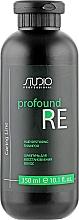 Духи, Парфюмерия, косметика Шампунь для восстановления волос - Kapous Professional Caring Line Profound Re Shampoo