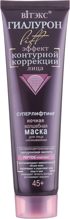 Ночная маска с эффектом контурной коррекции лица - Витэкс Гиалурон Lift