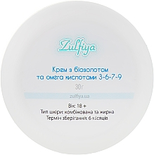 Духи, Парфюмерия, косметика Крем для лица с биозолотом и омега кислотами 3-6-7-9 - Zulfiya